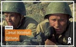 «Одноклассники» представили видеоканал военных фильмов ко Дню Победы
