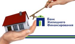 «Банк Жилищного Финансирования»: выгодные депозиты и кредиты на любые цели под залог жилья