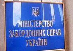 МИД Украины говорит о замалчивании миссией ООН фактов из зоны АТО