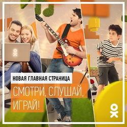 В odnoklassniki.ru изменили оформление главной страницы группы «Все ОК»