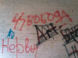 """Свободу """"предупредили"""" свастикой и нацистскими символами под офисом"""