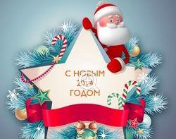 Что пользователи соцсети Одноклассники желают себе в Новом году