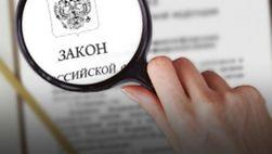 С 1 июня в России вводятся новые правила
