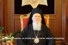 Вселенский патриарх Варфоломей обратился к украинцам, призвав их к примирению