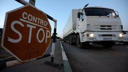 Первая партия русского конвоя стоит на границе – нет отмашки МККК