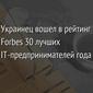 Forbes включил украинца Дмитрия Запорожца в ТОП-30 лучших ИТ-бизнесменов