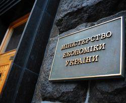 Эксперт предлагает ликвидировать Минэкономику Украины – причины