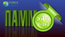 4% в неделю принес инвесторам новый индекс ПАММ Forex Trend  Prize2