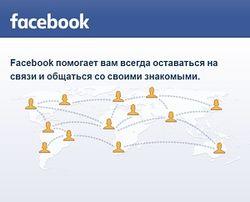 Facebook обвинили в продаже пользовательских данных