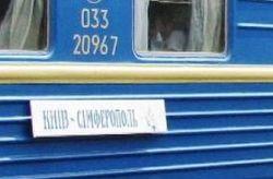 Цена билетов из Крыма в Киев не менялась – РЖД