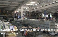 Премьер ДНР говорит о гуманитарной катастрофе на Донбассе