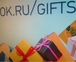 """Одноклассники дополнили раздел """"Мои подарки"""" - что удивило"""