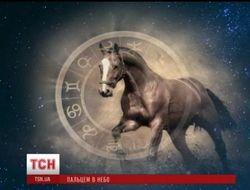 Астрологи рассказали, каким будет год Лошади для Евромайдана