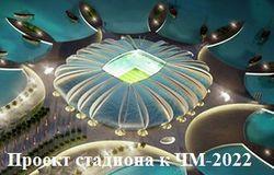 ЧМ-2022 в Катаре не перенесут на зиму из-за Олимпиады