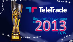 TeleTrade об итогах и планах на рынке Форекс