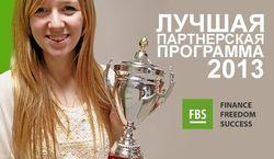 Партнерская программа Форекс FBS официально признана лучшей в 2013 году