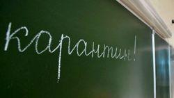 Карантин в школах Киева продлили еще на неделю, до 8 февраля