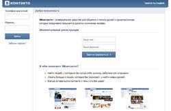 Администрация соцсети Вконтакте медлит с объяснениями сегодняшнего сбоя в работе