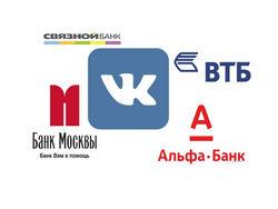 """Самые популярные банки России в соцсети """"ВКонтакте"""""""