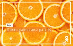 """В """"Одноклассниках"""" представили новую игру «Елена и заводной апельсин»"""