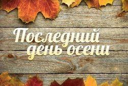 """""""Добрые админы"""" в Одноклассники сегодня провожают осень - что удивляет"""