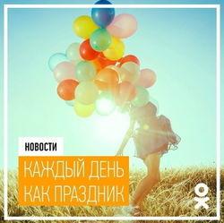«Одноклассники» увеличили количество добавляемых и создаваемых праздников в социальной сети