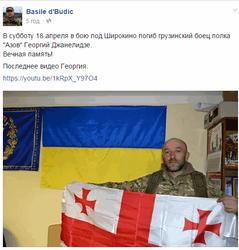 Георгий Джанелидзе