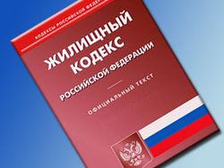 Госдума внесла изменения в Жилищный кодекс России