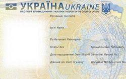 С 2016 года украинцам будут выдавать новый паспорт: карту с чипом