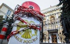 Генпрокуратура ведет проверку Банка России – СМИ