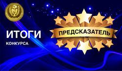 """RVD Markets назвал победителей конкурса """"Предсказатель"""" среди трейдеров Форекс"""