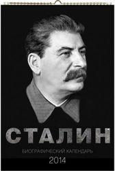 Церковная типография подрабатывала на печати календаря со Сталиным