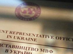 МВФ даст Украине еще 3,9 млрд долл, но не только за новую цену газа