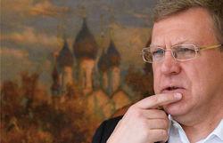 Кудрин прогнозирует нулевой рост экономики России в ближайшие годы