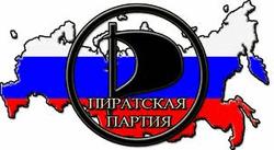 Пиратская партия России