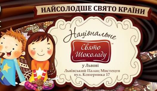 Фестиваль шоколада: ВоЛьвове пройдет самый сладкий праздник страны