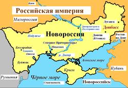 Уроки истории: Новороссия никогда не была русской территорией