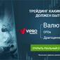 Vipro Markets: успешный трейдер – свободный трейдер