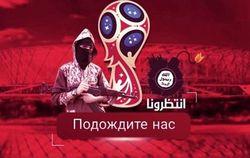 ЧМ-2018 может стать целью для джихадистов