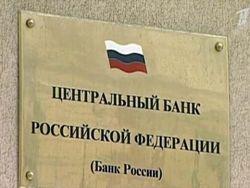 Центробанк России не исключает приостановки валютных торгов