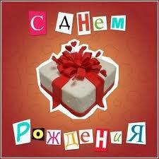 28 августа – день рождения Иоганна Гете, Юрия Беляева и Натальи Гундаревой