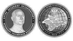 В России отчеканят памятные монеты с Путиным в честь присоединения Крыма