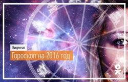 В «Одноклассниках» прошел видеочат с астрологом Василисой Володиной