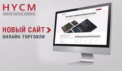 HYCM запустила новый сайт онлайн-торговли для трейдеров Форекс