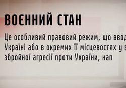 Список областей Украины, в которых ввели военное положение