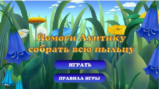 лунтик онлайн бесплатно смотреть онлайн: