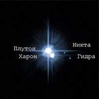 Зонд New Horizons передал на Землю первые снимки Харона – спутника Плутона
