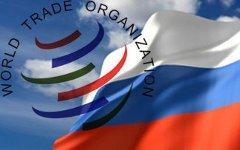 Россия присоединится к Всемирной торговой организации