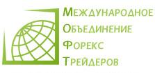 «Traders Union» — признанный лидер международного уровня!