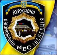 Украина-правила дорожного движения